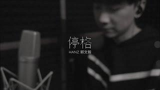 Hanz郭文翰【停格】Cover