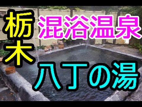 東京からも近い栃木県の混浴露天風呂【八丁の湯】もっと温泉に行こうよ!