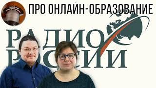 Борис Трушин и Анна Выборнова про онлайн-образование | трушин ответит #036 !