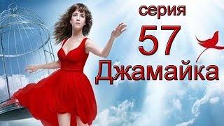 Джамайка 57 серия