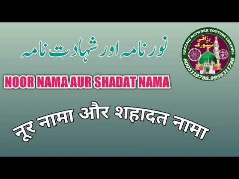 Noor nama aur Shahadat nama by razzaqi network