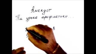 Анекдот про урок арифметики