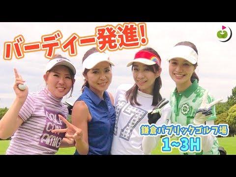 女子4人、全身キャロウェイコーデでラウンド!【鎌倉パブリックゴルフ場 H1-3】