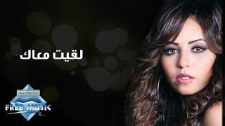 Soma - La2et Ma3ak (Audio) I سوما - لقيت معاك