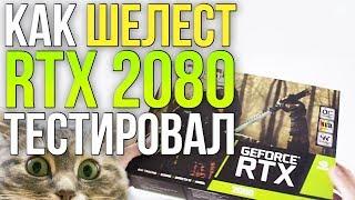 Как Шелест RTX 2080  тестировал?