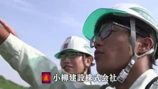 小柳建設株式会社 企業紹介動画(YOU TURN)