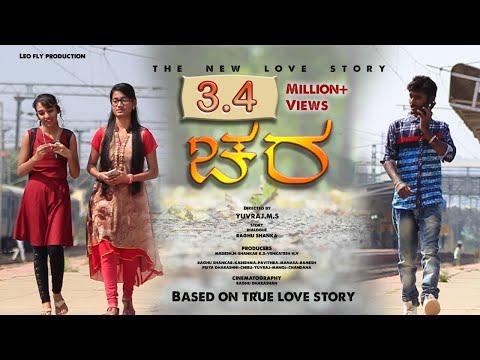 2018/Kannada short film CHARA