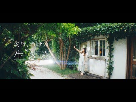「生きる」の参照動画
