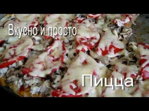 Вкусно и просто:  Домашняя пицца. Пошаговый рецепт с фото и видео.