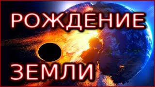 УЖАСНАЯ БИОГРАФИЯ ПЛАНЕТЫ ЗЕМЛЯ!  Фильм National Geographic