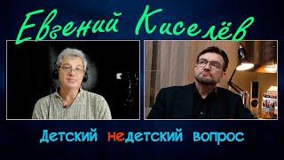 Евгений Киселев в программе Детский недетский вопрос Главное качество человека порядочность
