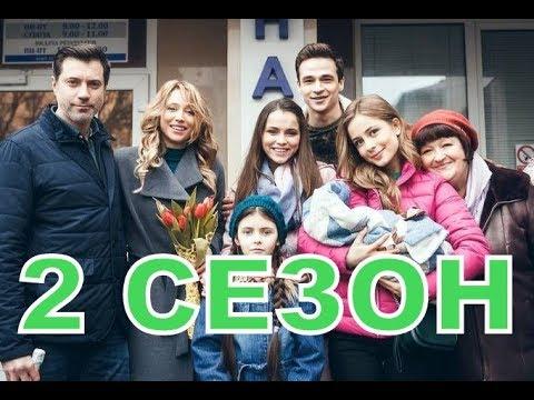 Любимые дети 2 сезон 1 серия (9 серия) - Дата выхода