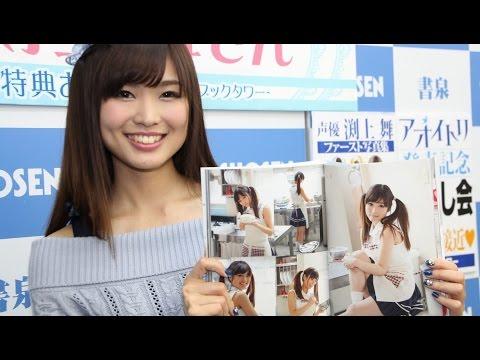 渕上舞、お気に入りは「ツインテールでケーキ作り」 ファースト写真集「アオイトリ」発売イベント2 #Mai Fuchigami #Voice actress