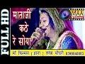 New Rajasthani Bhajan I Asha Vaishnav Hit Bhajan | Maa Films,[aana] 8390040083 | Marwadi Bhajan video