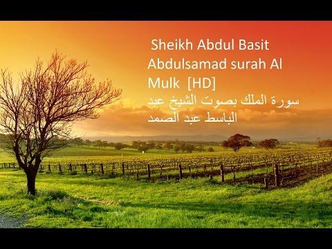 [hd]-beautiful-quran-recitation-surah-al-mulk-by-sheikh-abdul-basit-abdulsamad-عبد-الباسط-عبد-الصمد