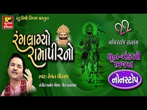 Rang Lagyo Ramapirno - Hemant Chauhan Bhajan   Super Hit Ramdevpir Bhajan   Non Stop Gujarati Bhajan