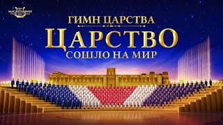 Церковний хор «Гимн Царства: Царство сходит на мир» | Расширенный предпросмотр