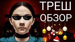 ТРЕШ ОБЗОР фильма ДИТЯ ТЬМЫ (2009)