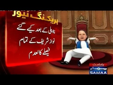 Supreme Court once again rejects Nawaz Sharif's plea to merge corruption cases