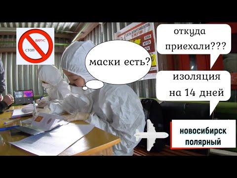 ШОК!!! Перелет Новосибирск-Мирный. Полярный. Карантин. Самоизоляция. COVID-19. Апрель 2020.