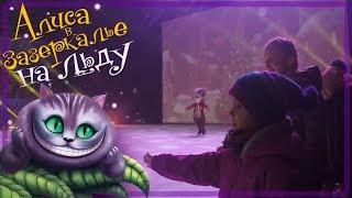 Алиса в Зазеркалье на льду Alice In Wonderland ice vision show 4kids аліса в задзеркаллі на льоду