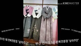 """부산 진시장 1층 한복전문점 """"삼아주단&quo…"""