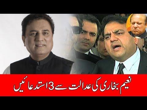 PTI Leader Fawad Chaudhry Media Talk - 17 July 2017