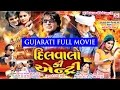 Gujarati FULL MOVIE 2017 | DILWALONKI ENTRY👊 | Gujarati Film | Kamalesh Barot | Vikram Chauhan