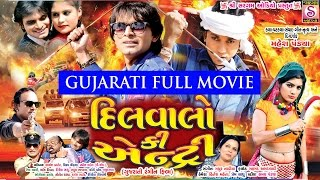 Gujarati FULL MOVIE 2017 | DILWALONKI ENTRY???? | Gujarati Film | Kamalesh Barot | Vikram Chauhan