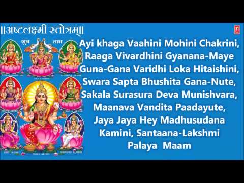 Ashtalakshmi Stotram with English Lyrics By Bellur Sisters I Juke Box I SOWBHAGYE MAHAMAYE