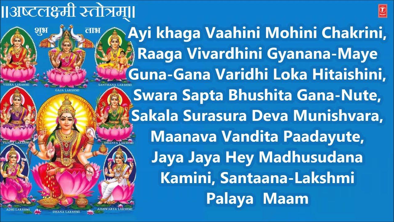 Download Ashtalakshmi Stotram with English Lyrics By Bellur Sisters I Juke Box I SOWBHAGYE MAHAMAYE