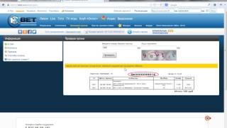 Как проверить купон на сайте 1xbet.com