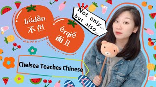 Chinese Sentence Structure   Not Only Budan But Also Erqie Examples explained in details