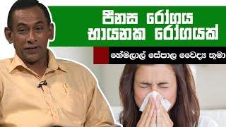 පීනස රෝගය භායනක රෝගයක් | Piyum Vila | 05-06-2019 | Siyatha TV Thumbnail