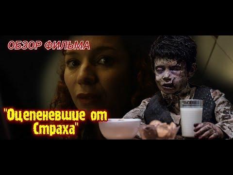 "ОБЗОР ФИЛЬМА : ""Оцепеневшие от Страха"""