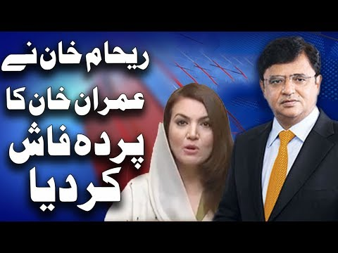 Reham Khan Response On DI Khan Incident - Dunya Kamran Khan Ke Sath