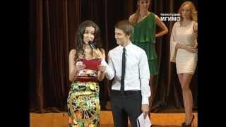 видео: Мисс МГИМО 2012