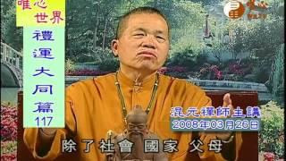【禮運大同篇117】| WXTV唯心電視台