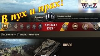 T57 Heavy Tank Разнёс команду в пух и прах! Ласвилль  World of Tanks 0.9.15.2