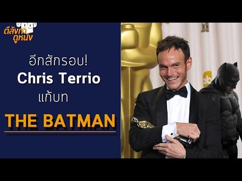 อีกสักรอบ! Chris Terrio แก้บท THE BATMAN - ตีลังกาคุยหนัง LIVE
