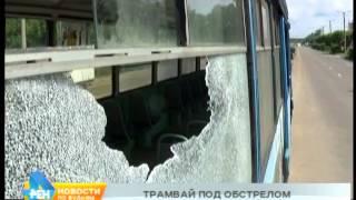 Трамвай обстреляли в Ангарске(Актуальны и важны любые сведения о преступниках. Полицейские объявили крупное вознаграждение за информаци..., 2015-07-21T05:11:32.000Z)