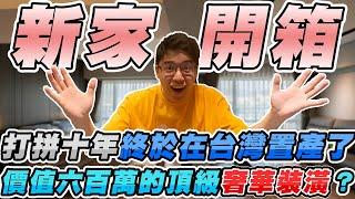 在台灣打拼了十年終於在台灣置產了!價值高達六百萬的裝潢到底長怎樣?【TOYZ買房】