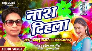 Naash Dihla | Superhit Bhojpuri Song | Dabloo Raja