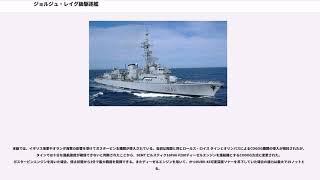 ジョルジュ・レイグ級駆逐艦
