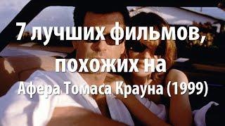 7 лучших фильмов, похожих на Афера Томаса Крауна (1999)