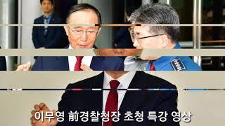 ● 이무영 前경찰청장 초청 법치민주화 특강  영상