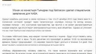 В. ПреобРАженская, о предсказании «ламы»