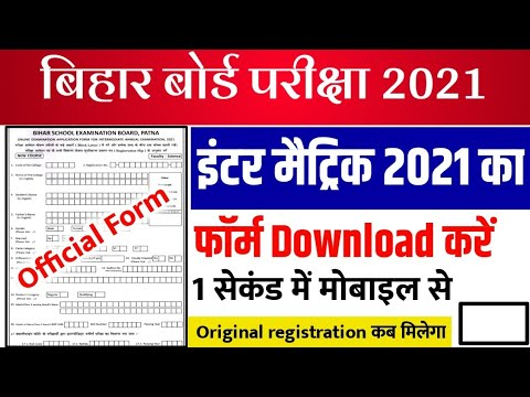 Bihar Board Exam Form Download 2021 Exam -10th 12th Form Download 2021 Exam -Kaise Matric Inter Ka