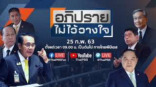 ThaiPBS live stream on Youtube.com