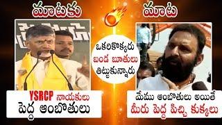 War of Words : Chandrababu Naidu Vs AP Minister Kodali Nani   Visited Sand Stock Point PQ